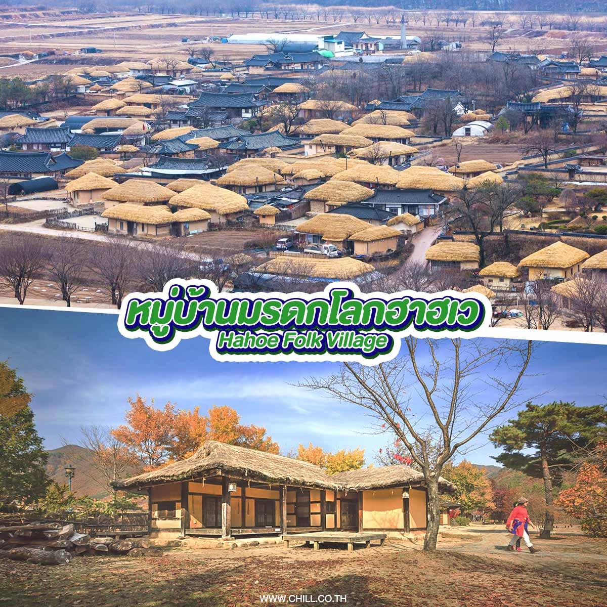 หมู่บ้านฮาฮเวยังดง
