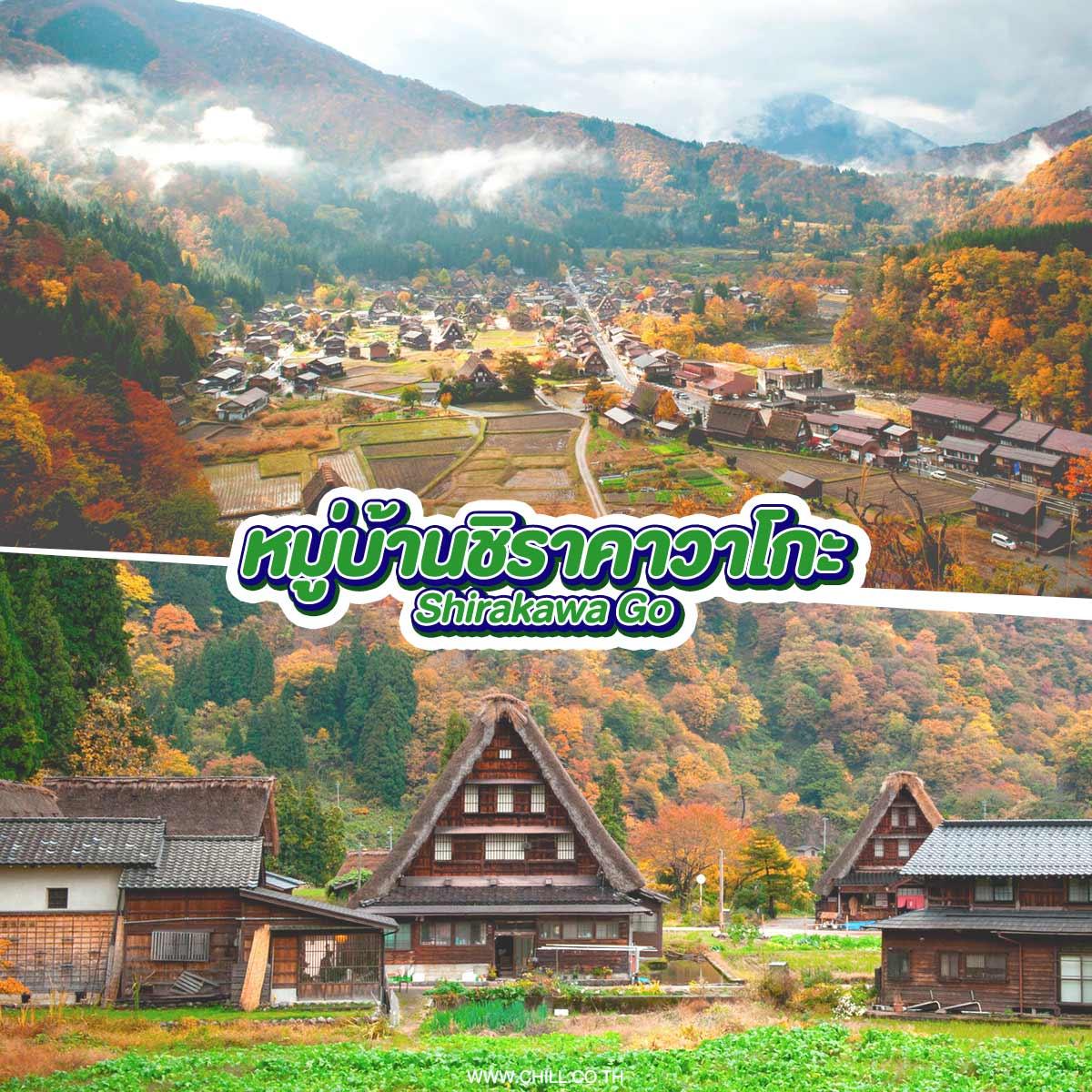หมู่บ้านโบราณชิราคาวาโกะ
