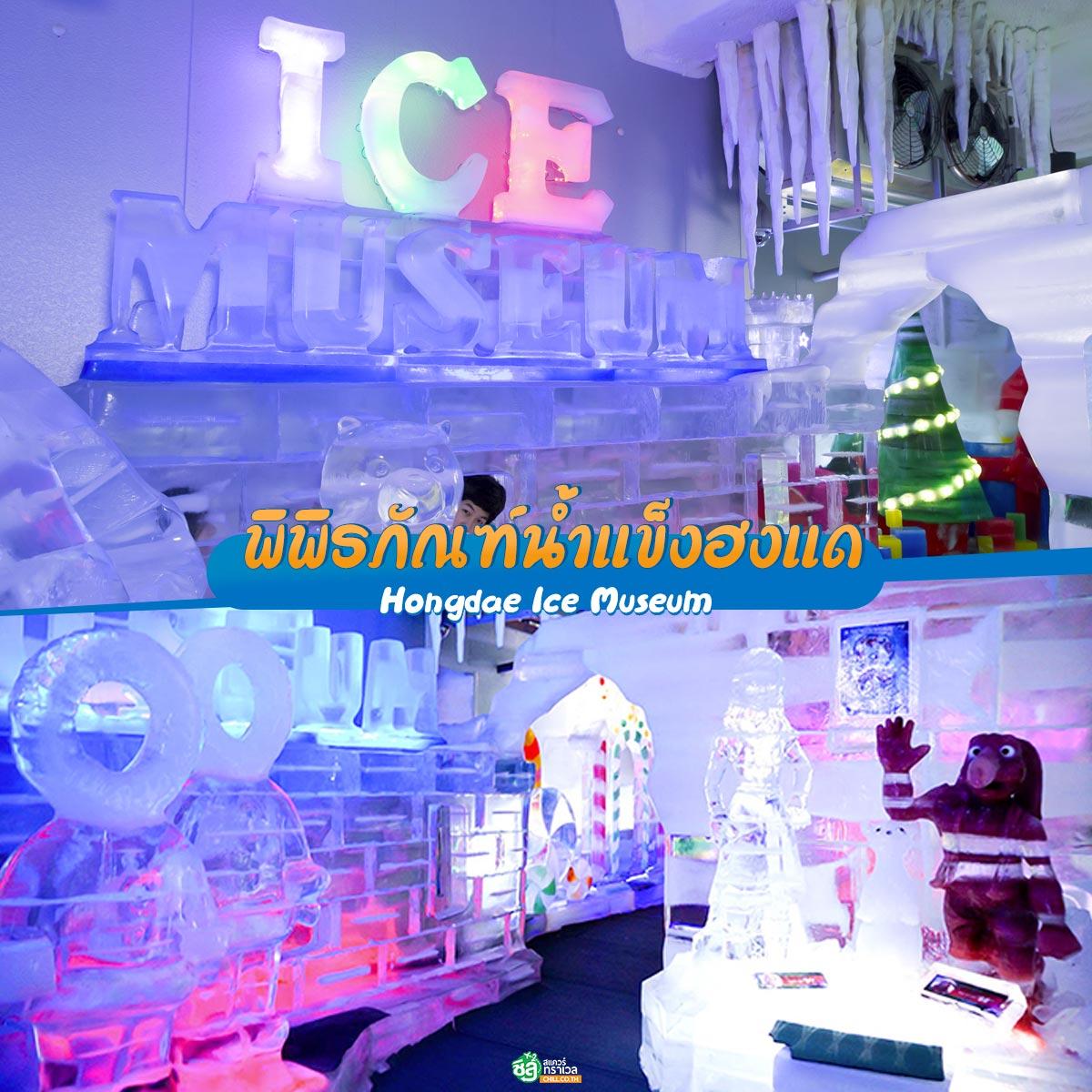 Hongdae Ice Museum