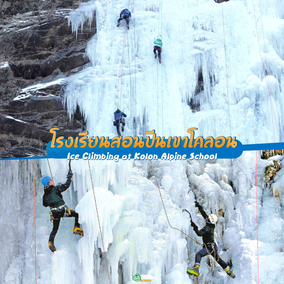 Ice Climbing at Kolon Alpine School
