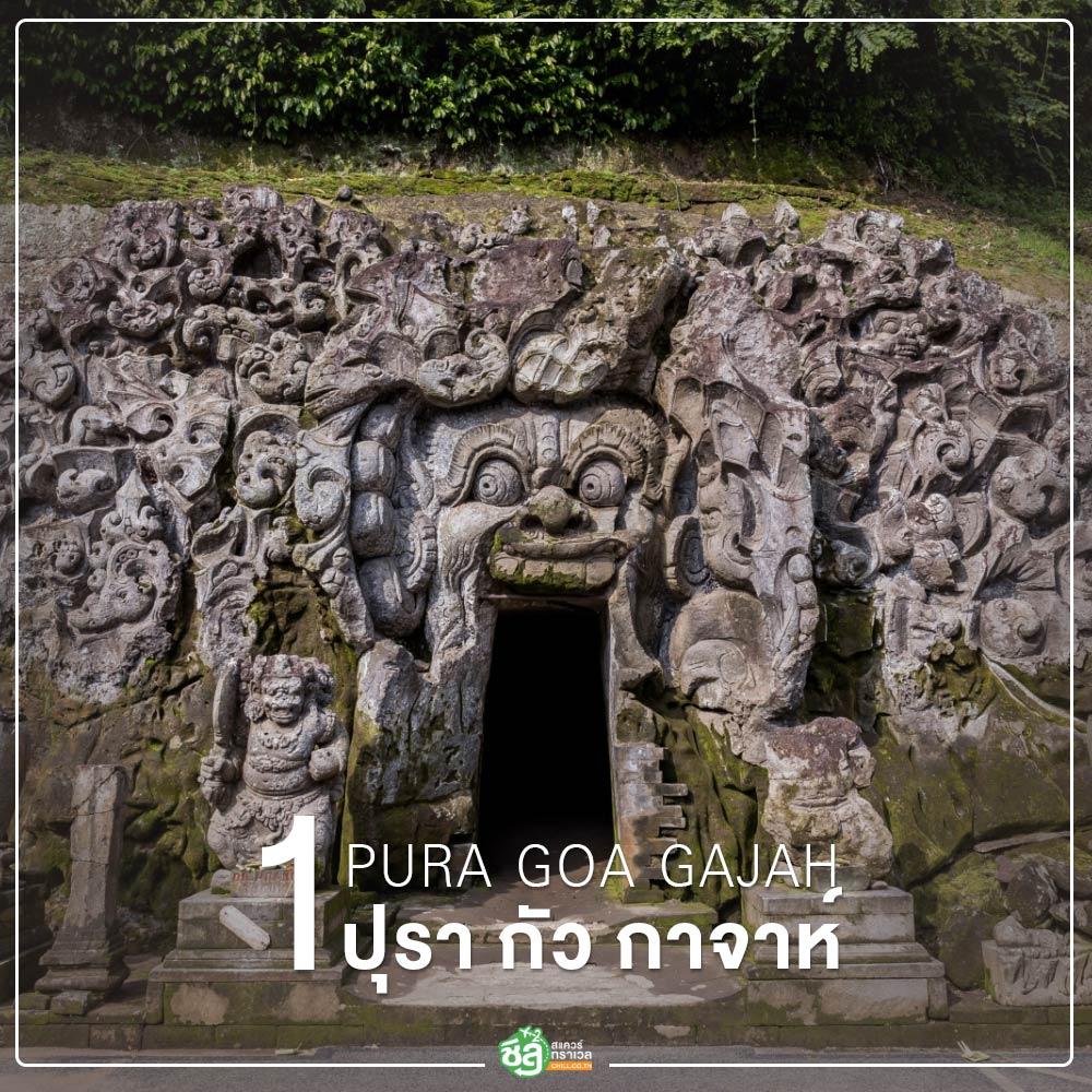 ปุรา กัว กาจาห์ (Pura Goa Gajah)