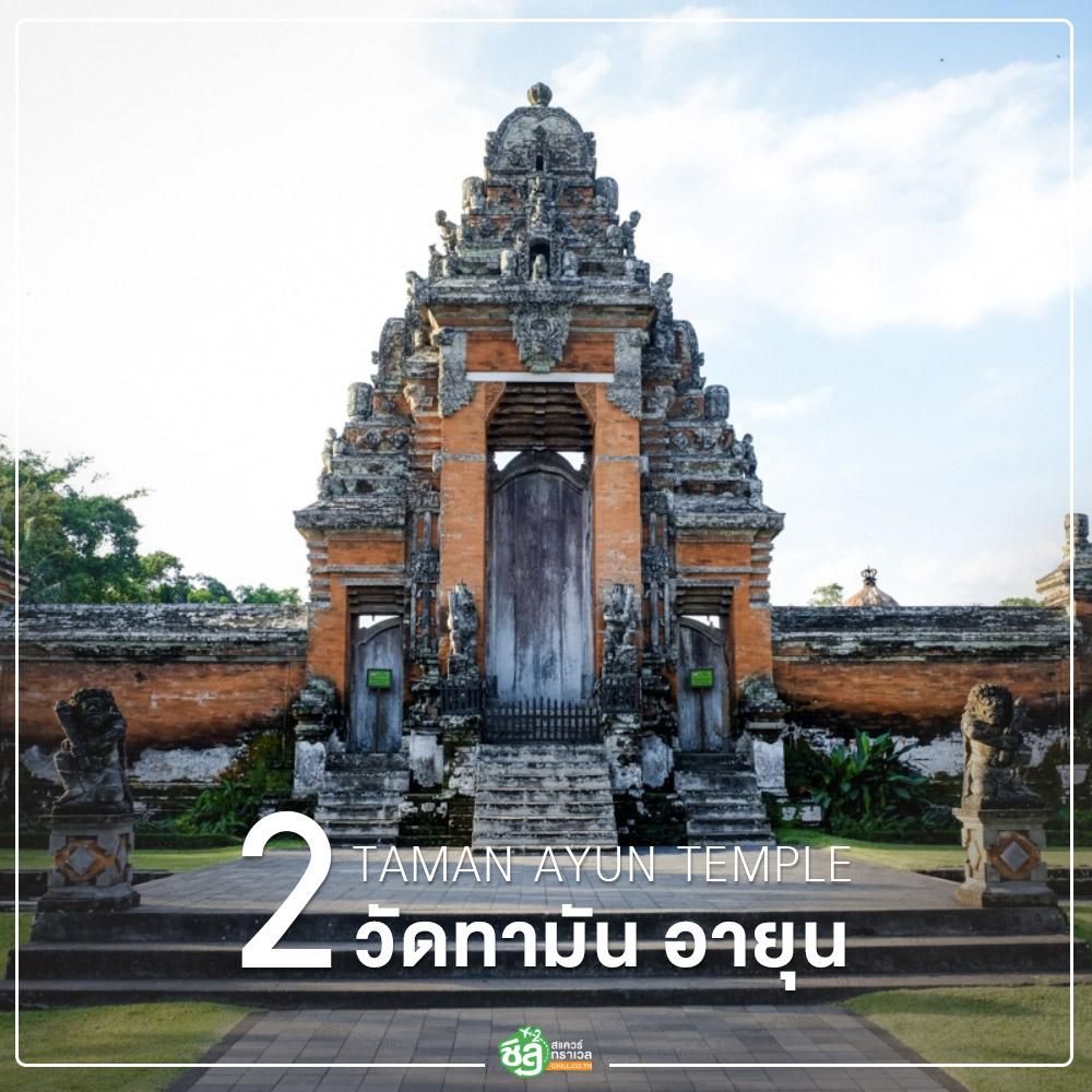 วัดทามัน อายุน (Taman Ayun Temple)