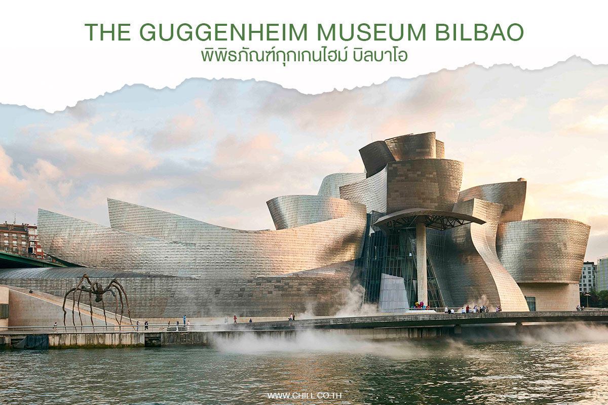 พิพิธภัณฑ์กุกเกนไฮม์ บิลบาโอ