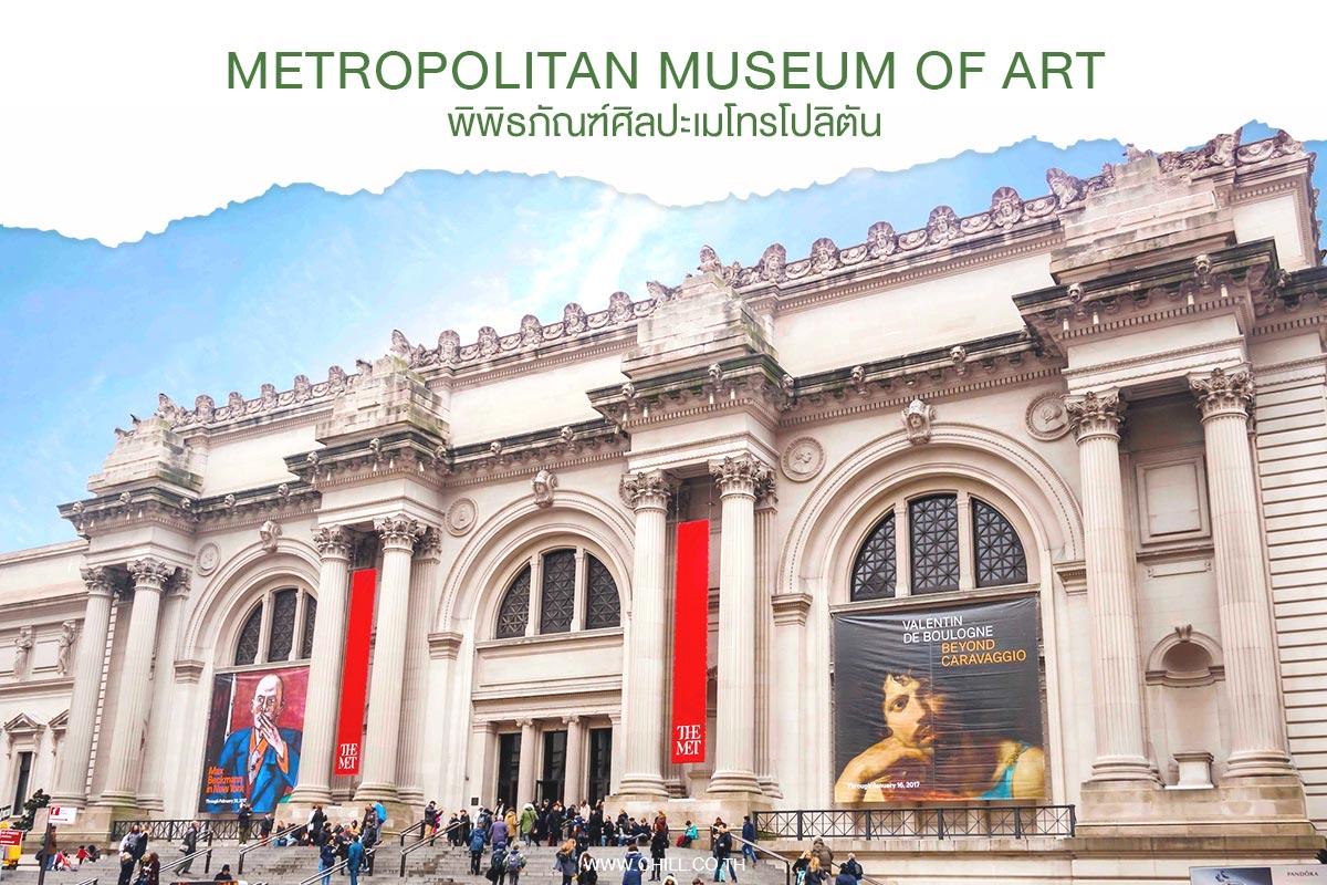 พิพิธภัณฑ์ศิลปะเมโทรโปลิตัน