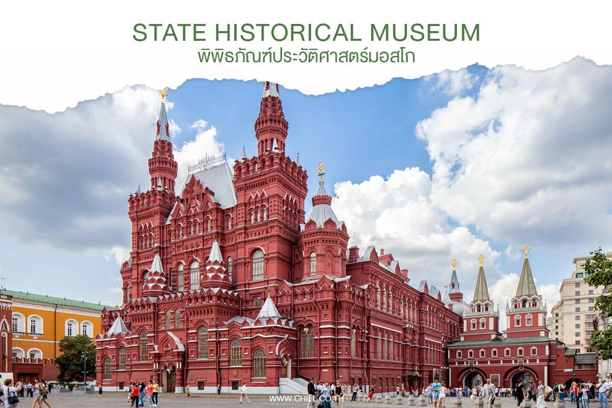 พิพิธภัณฑ์ประวัติศาสตร์มอสโก