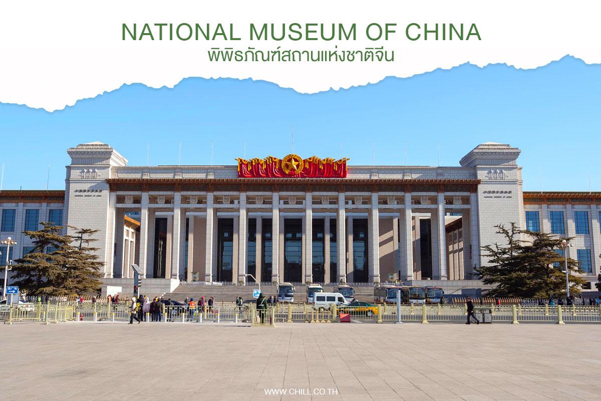 พิพิธภัณฑ์สถานแห่งชาติจีน