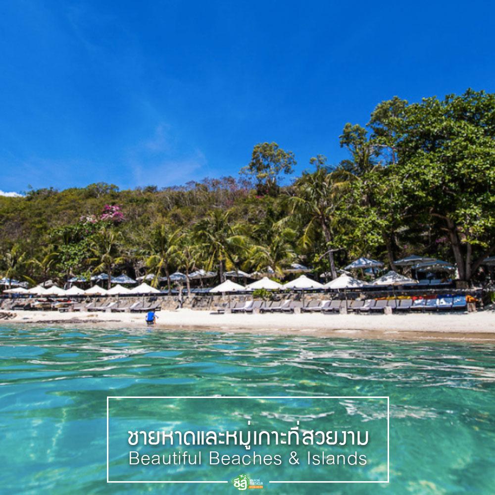ชายหาดและหมู่เกาะที่สวยงาม