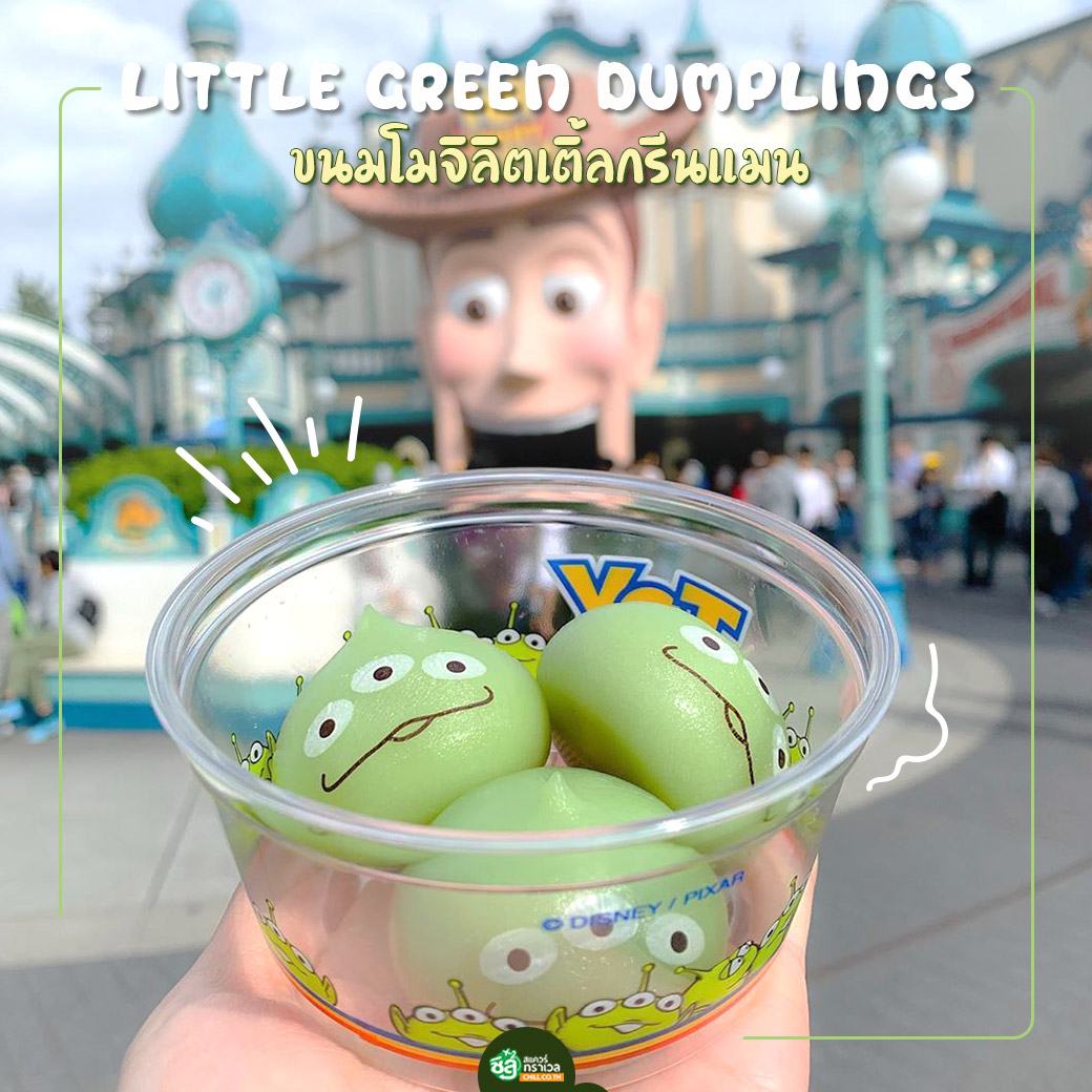Little Green Dumplings