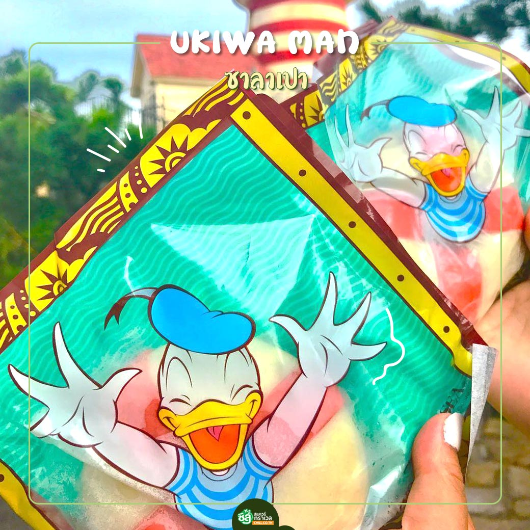 Ukiwa Man