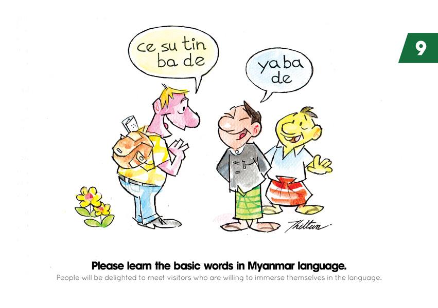 ภาษาพม่า