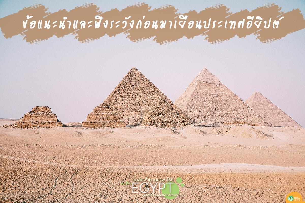 ข้อแนะนำและพึงระวังก่อนมาเยือนประเทศอียิปต์