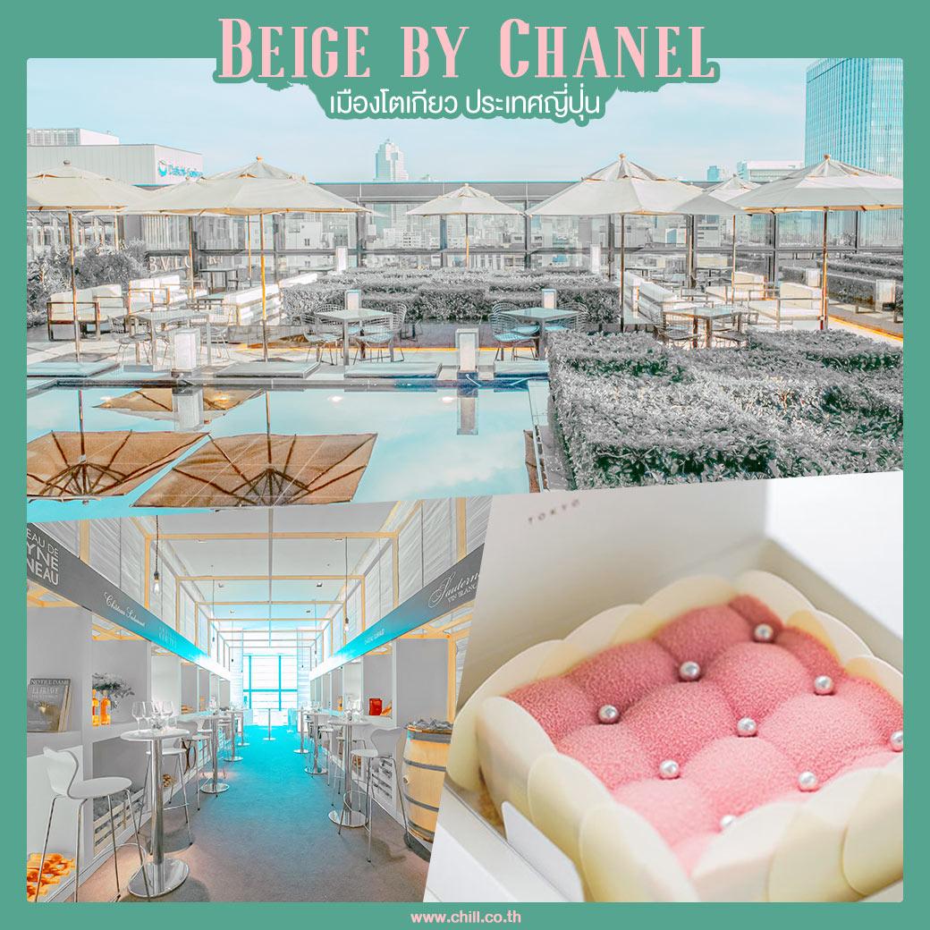 Beige by Chanel