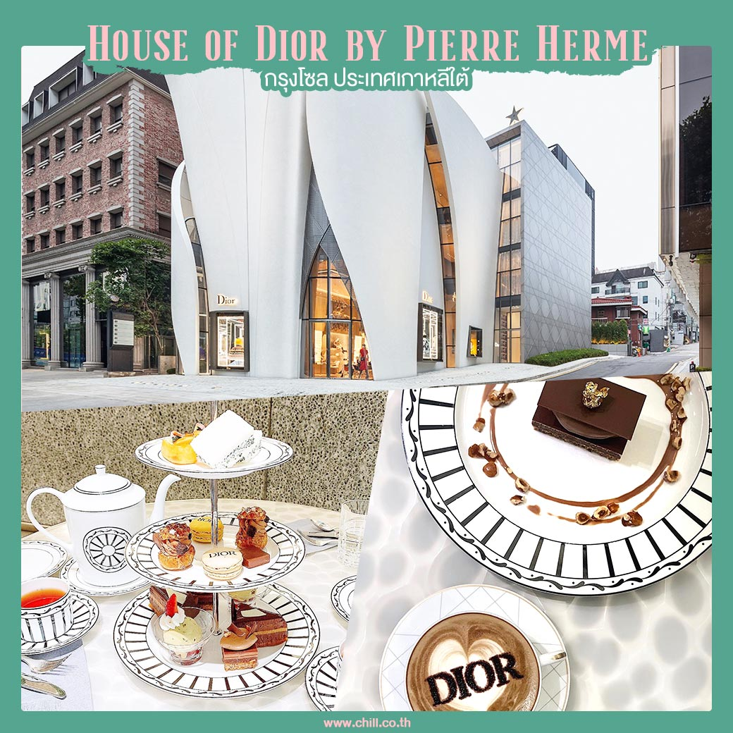 House of Dior by Pierre Herme