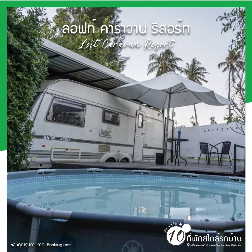 ลอฟท์ คาราวาน รีสอร์ท (Loft Caravan Resort)
