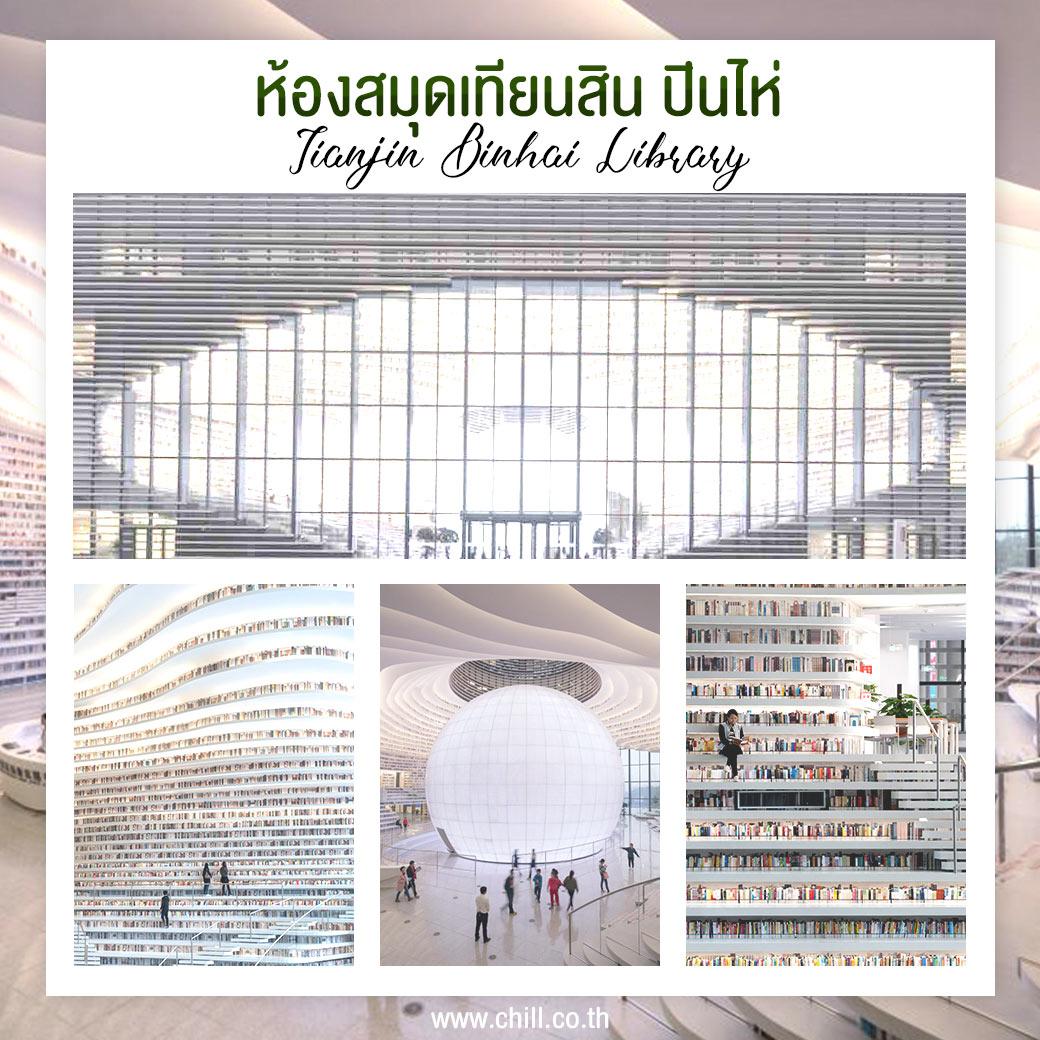 ห้องสมุดเทียนสิน ปินไห่