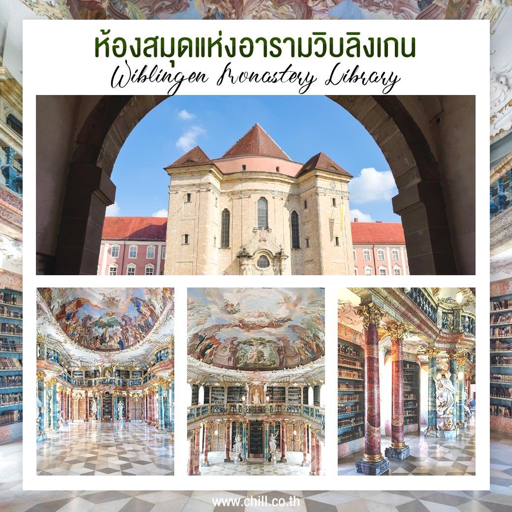 ห้องสมุดแห่งอารามวิบลิงเกน