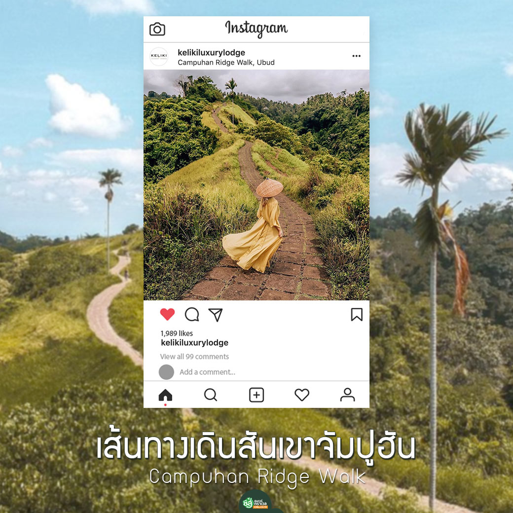 เส้นทางเดินสันเขาจัมปูฮัน