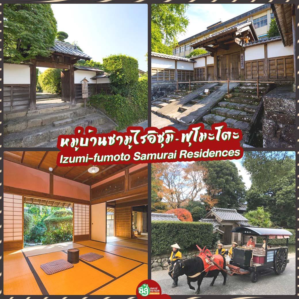 หมู่บ้านซามูไรอิซุมิ-ฟุโมะโตะ
