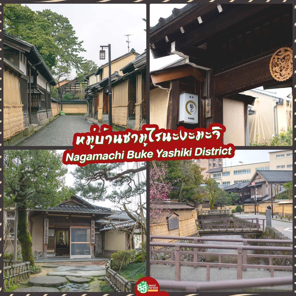 หมู่บ้านซามูไรนะงะมะจิ