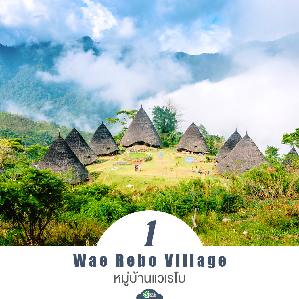 หมู่บ้านแวเรโบ