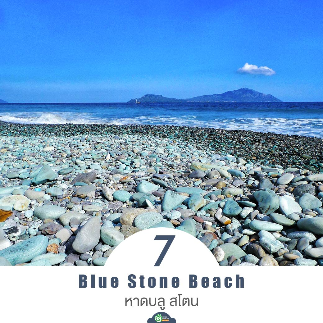 หาดบลู สโตน