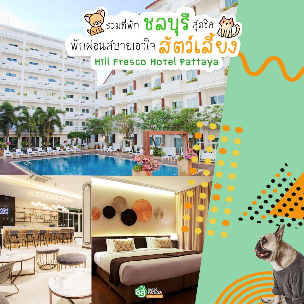 Hill Fresco Hotel Pattaya
