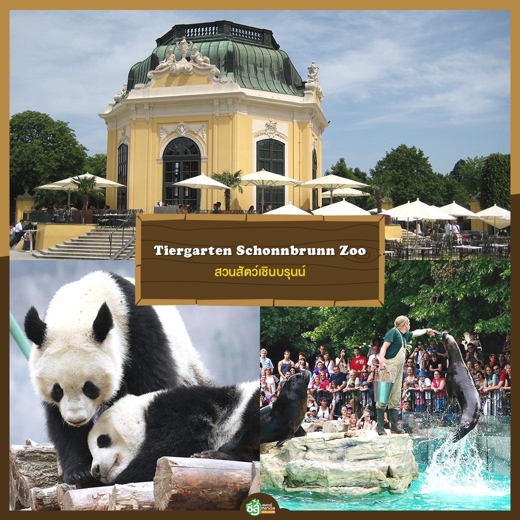 สวนสัตว์เชินบรุนน์