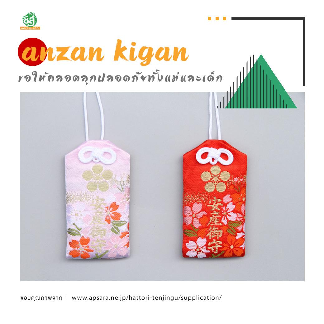 Anzan kigan