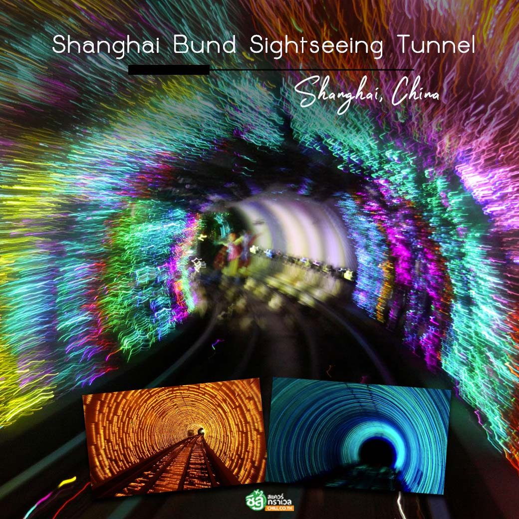 Shanghai Bund Sightseeing Tunnel