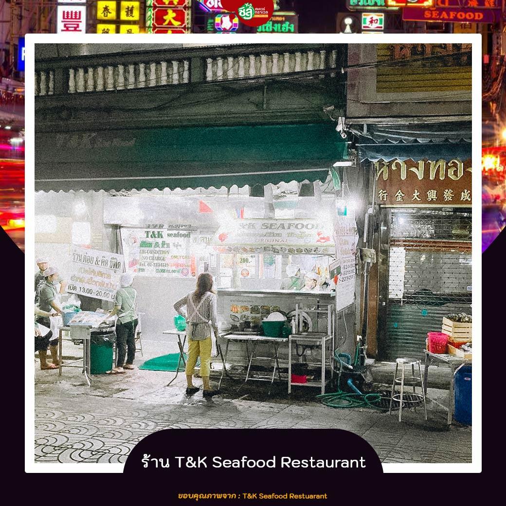 ร้าน T&K Seafood Restaurant