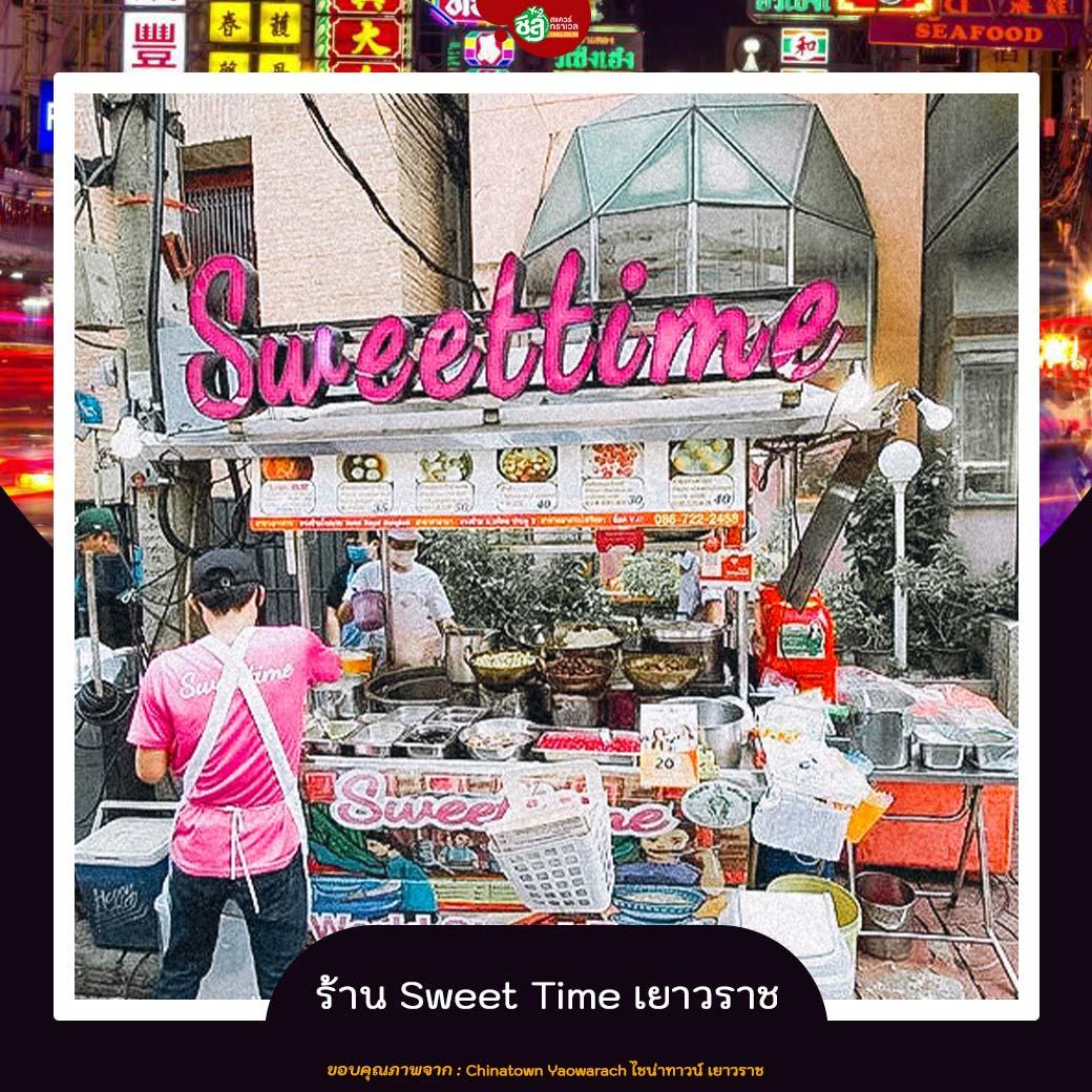 ร้าน Sweet Time เยาวราช