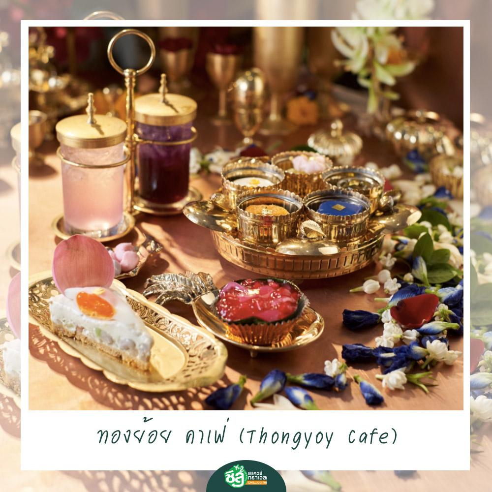 ทองย้อย คาเฟ่ (Thongyoy Cafe)