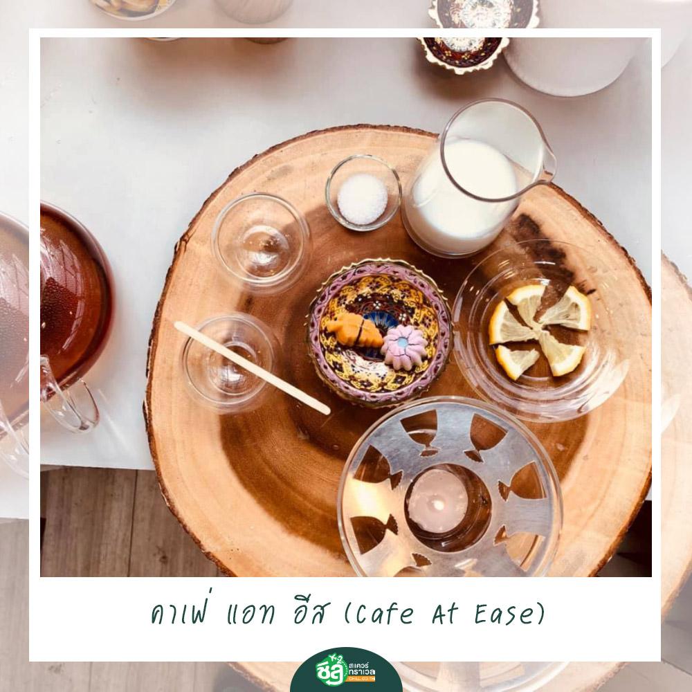 คาเฟ่ แอท อีส (Cafe At Ease)