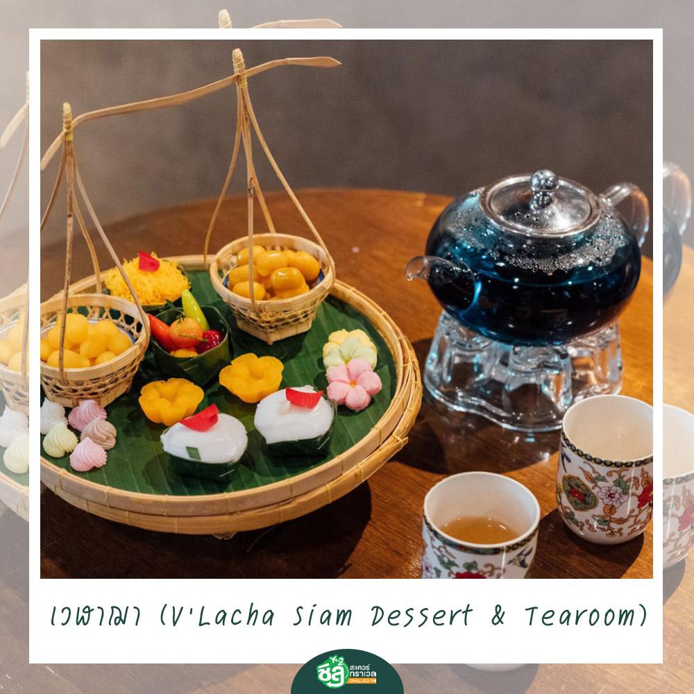 เวฬาฌา (V Lacha Siam Dessert & Tearoom)
