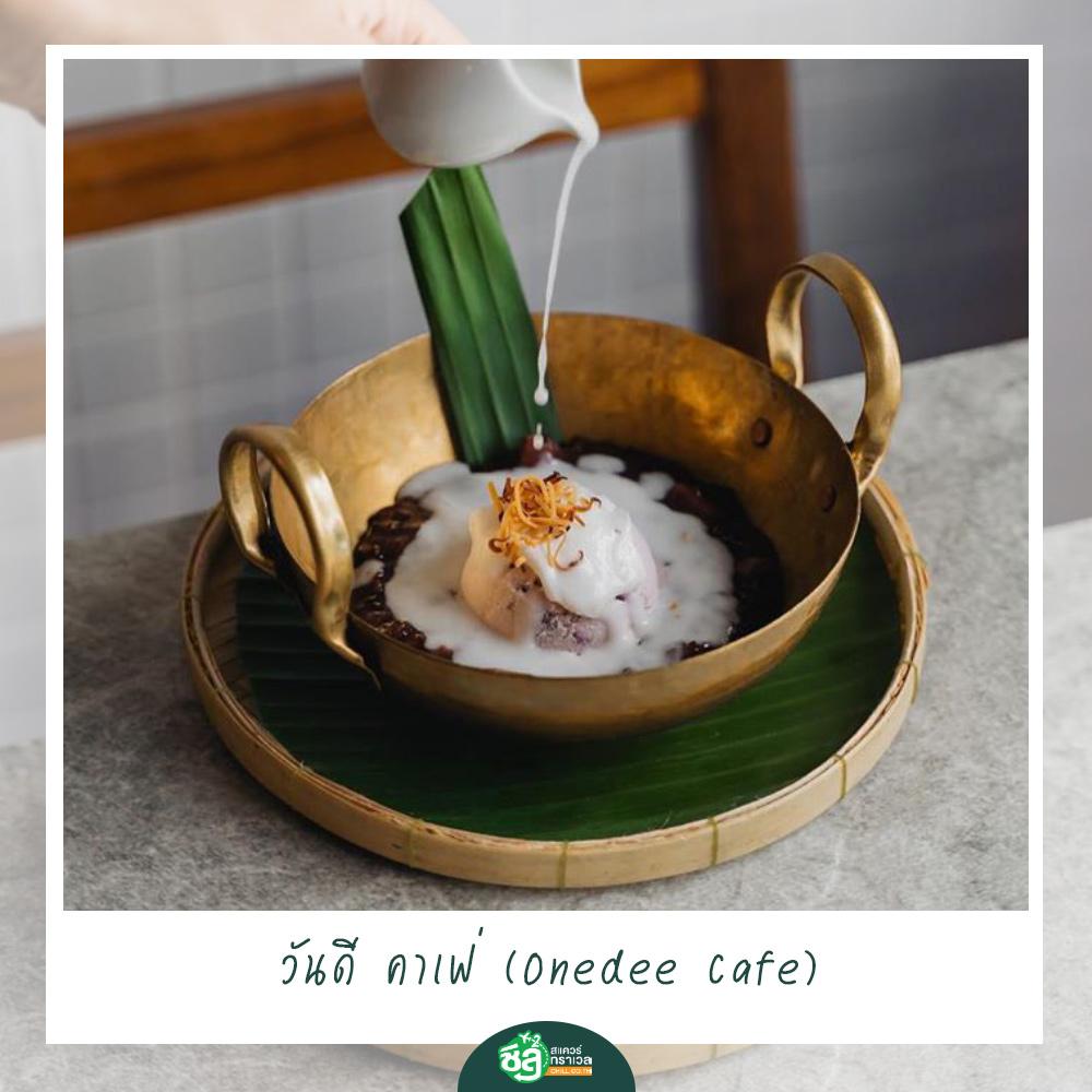 วันดี คาเฟ่ (Onedee Cafe)