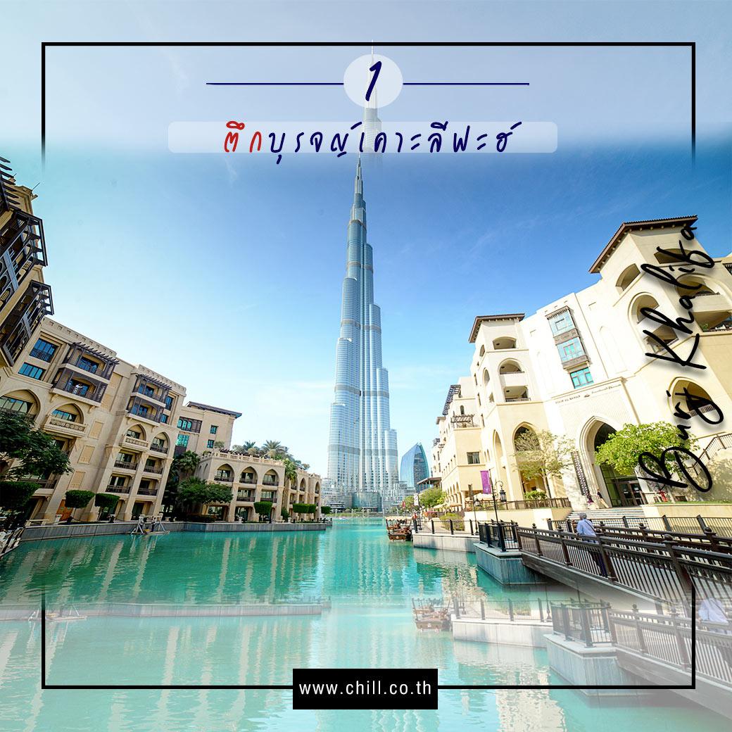 ตึกบุรจญ์เคาะลีฟะฮ์ (Burj Khalifa)