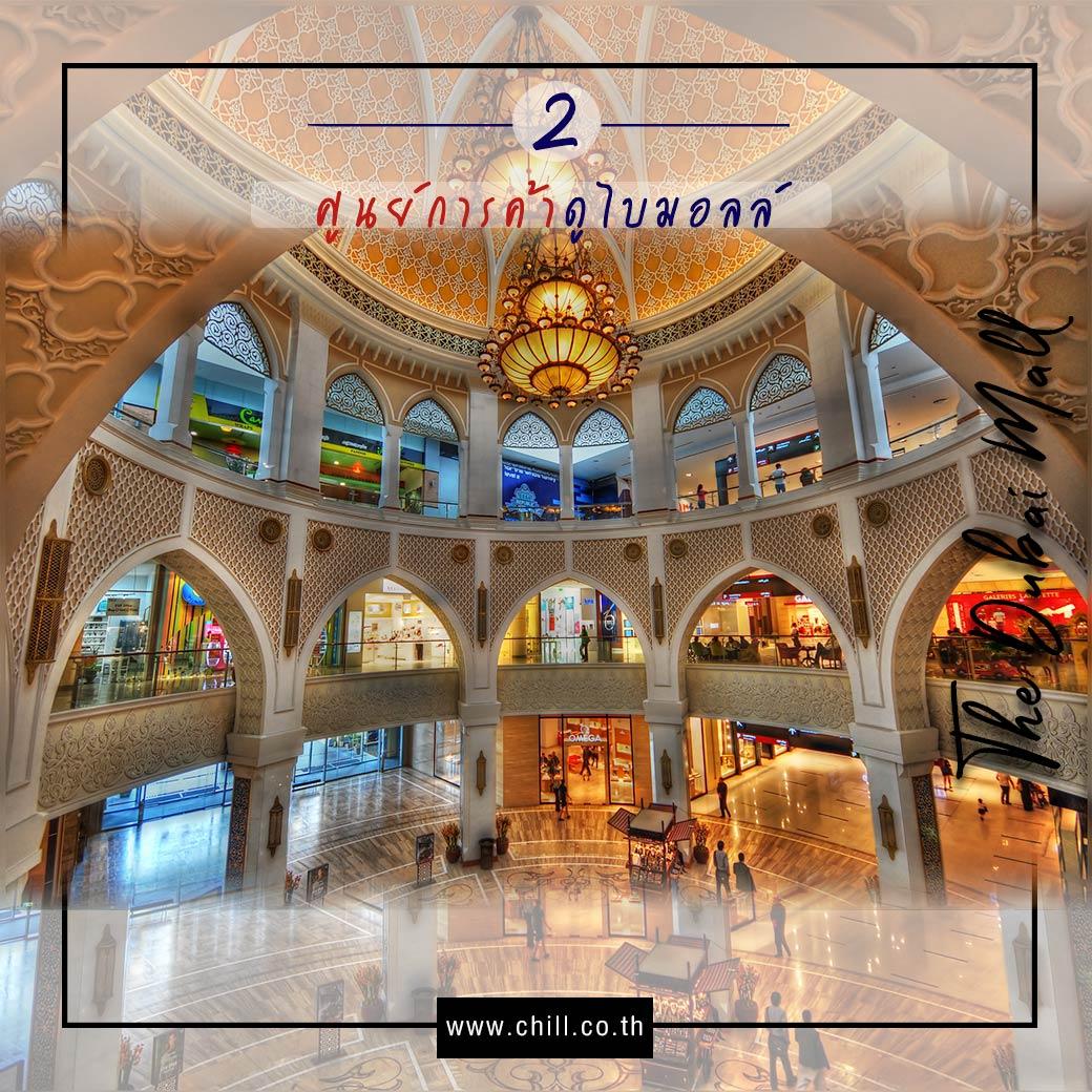 ศูนย์การค้าดูไบมอลล์ (The Dubai Mall)