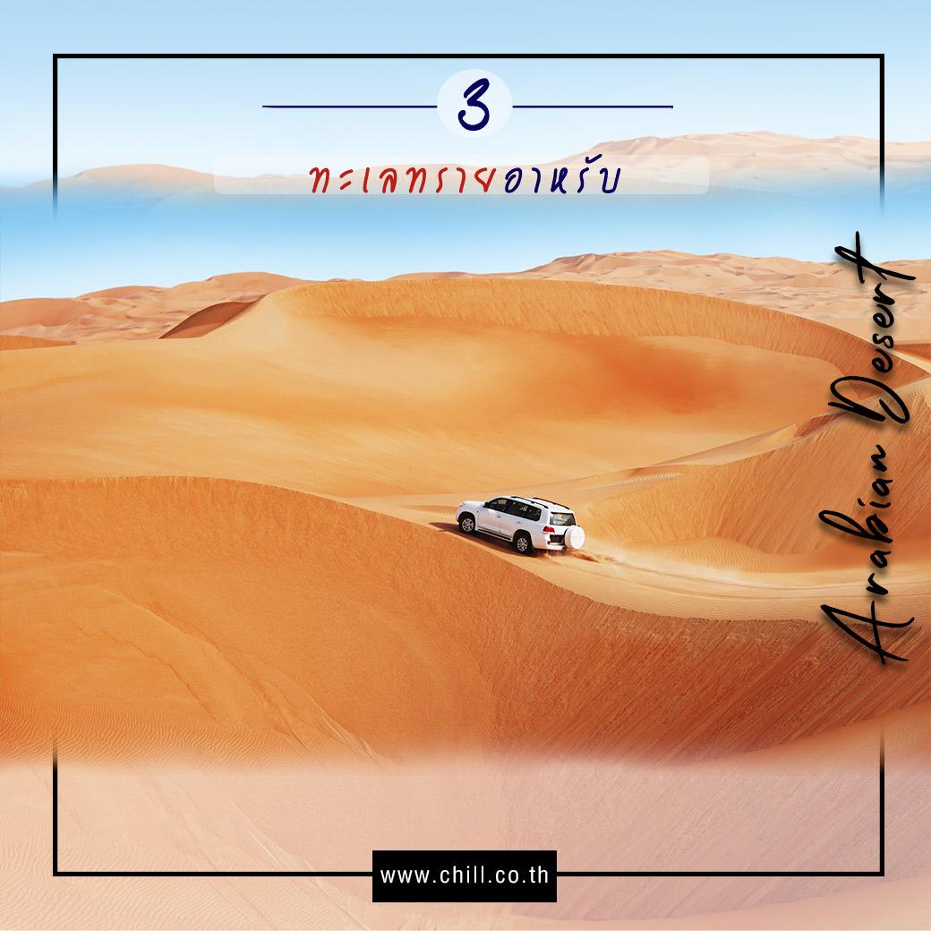 ทะเลทรายอาหรับ (Arabian Desert)