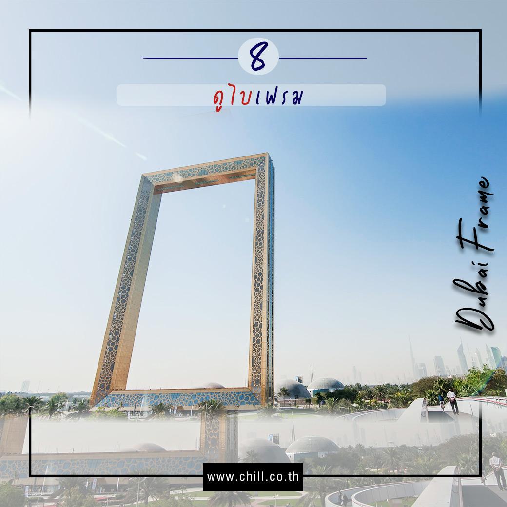 ดูไบเฟรม (Dubai Frame)