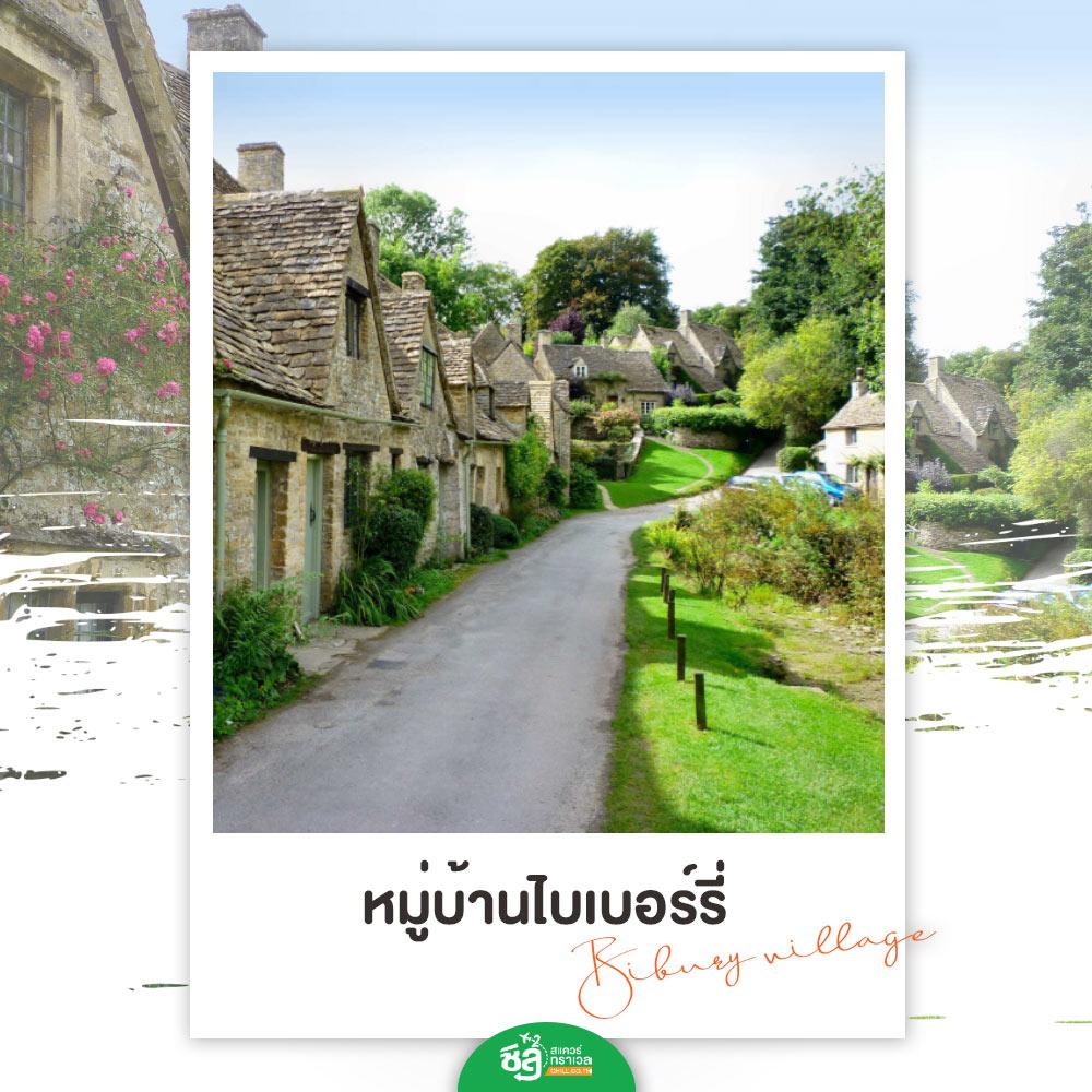 หมู่บ้านไบเบอร์รี่  (Bibury village)