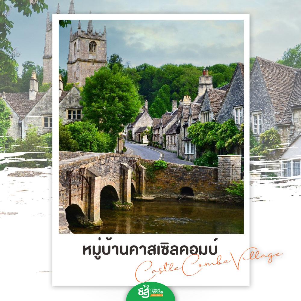 หมู่บ้านคาสเซิลคอมบ์  (Castle Combe Village)