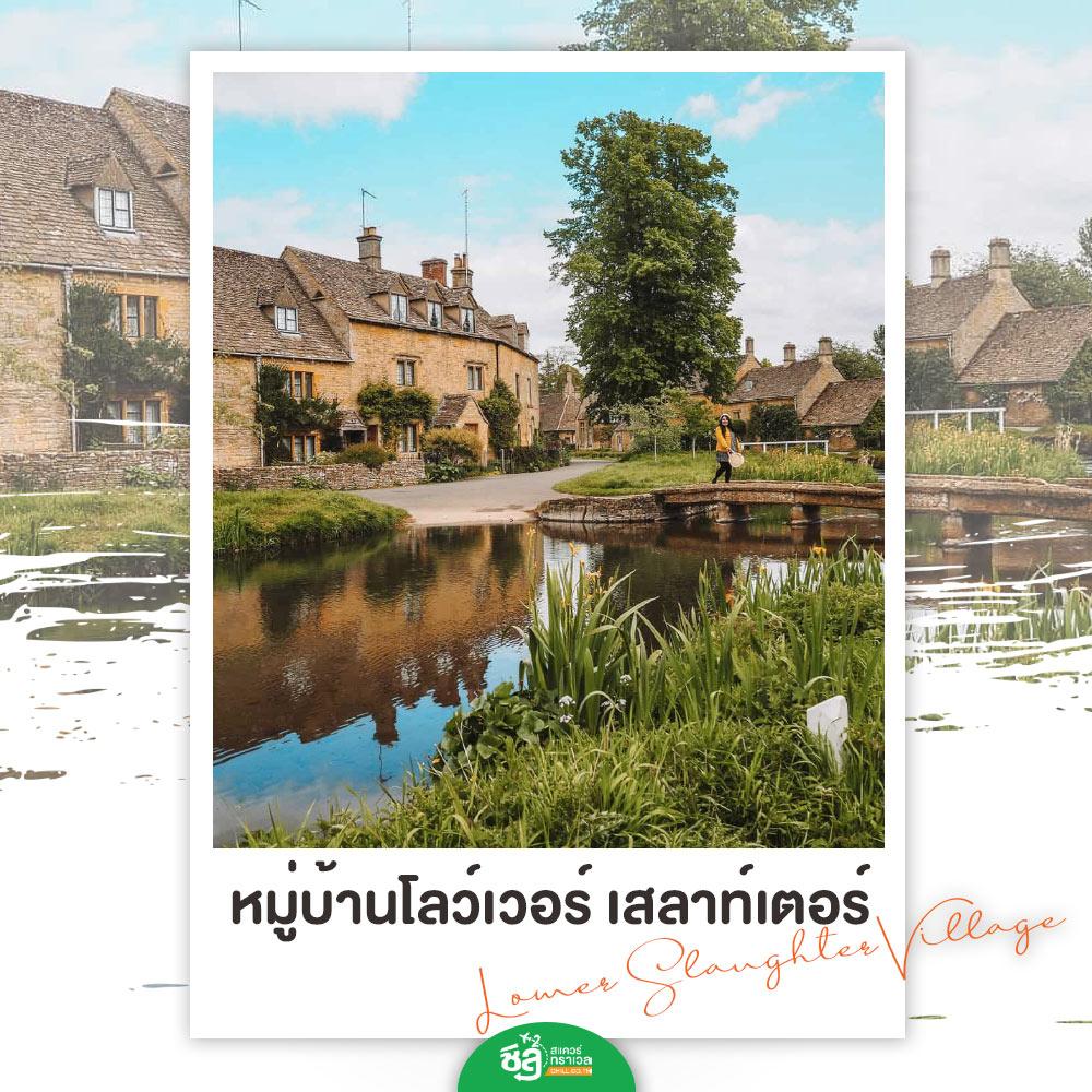 หมู่บ้านโลว์เวอร์ เสลาท์เตอร์  (Lower Slaughter Village)