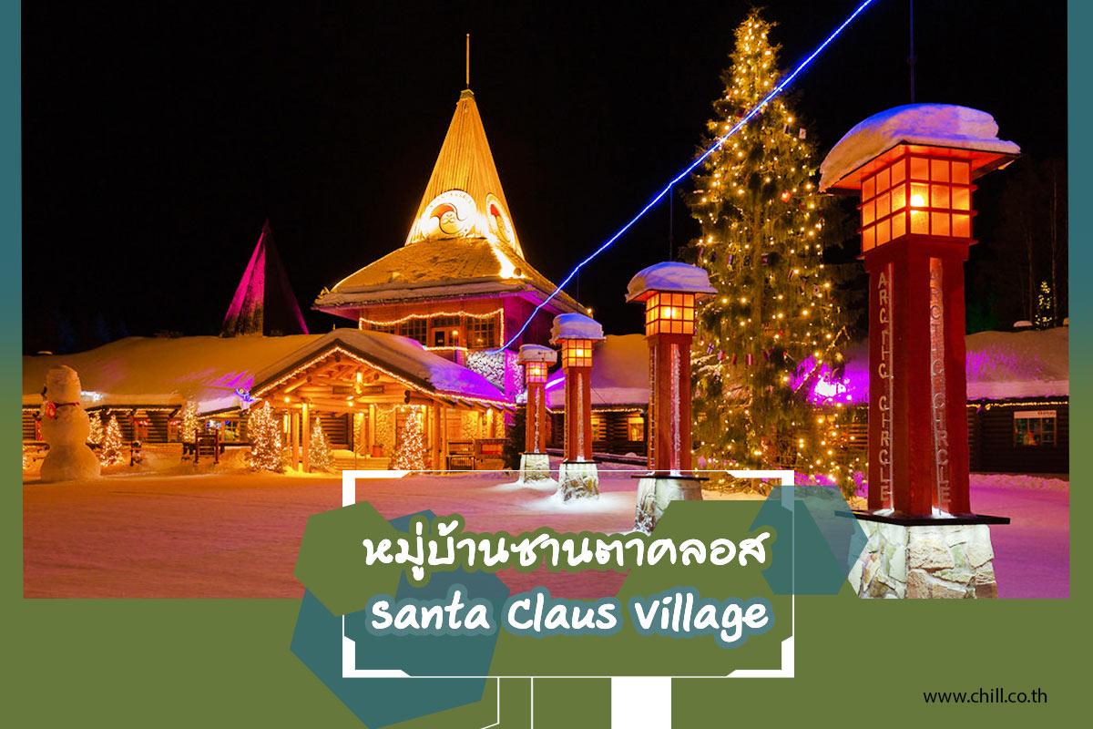 หมู่บ้านซานตาคลอส