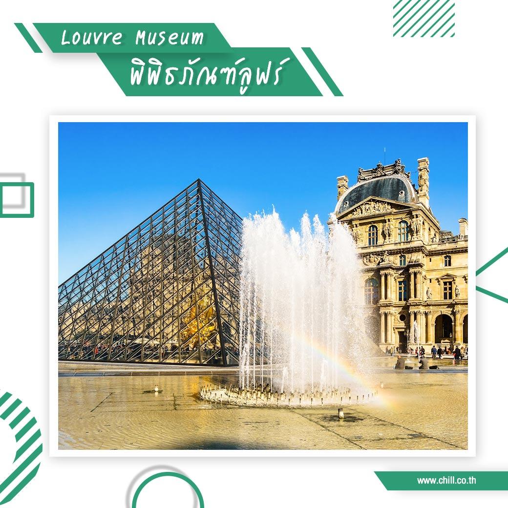 พิพิธภัณฑ์ลูฟร์ (Louvre Museum)