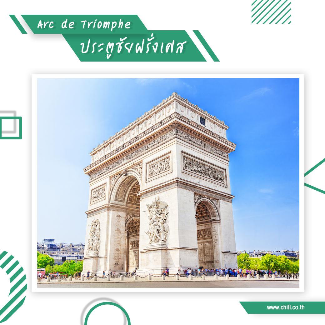 ประตูชัยฝรั่งเศส (Arc de Triomphe)