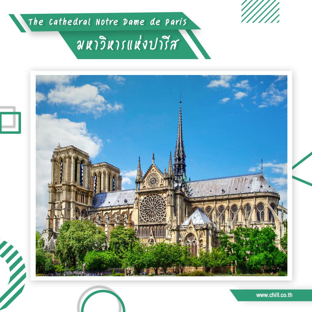 มหาวิหารแห่งปารีส (The Cathedral Notre Dame de Paris)