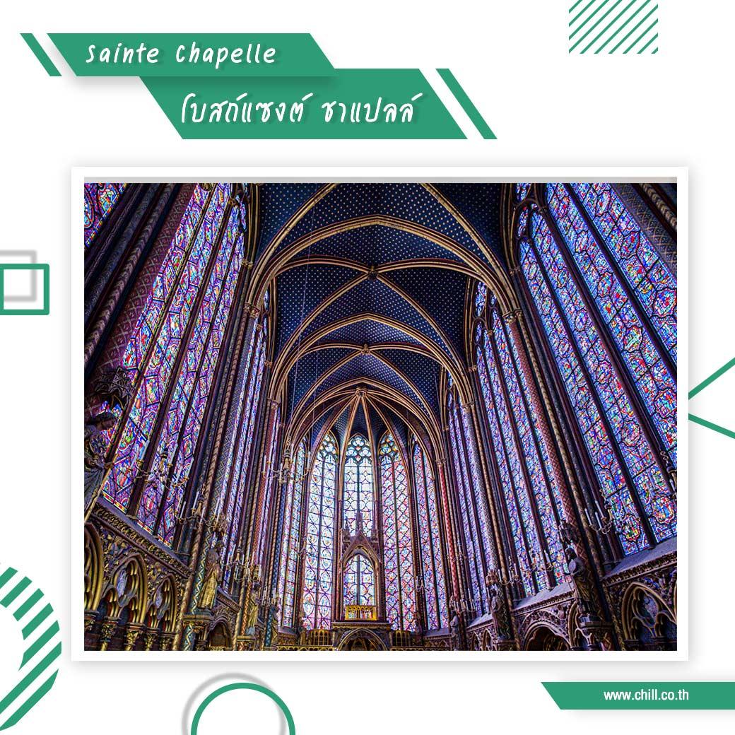 โบสถ์แซงต์ ชาแปลล์ (Sainte Chapelle)