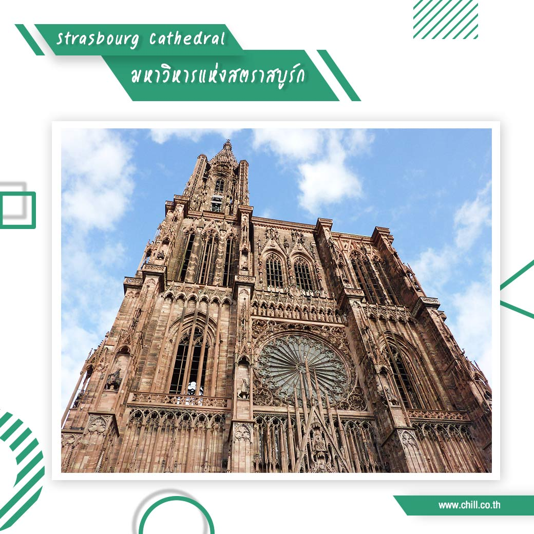 มหาวิหารแห่งสตราสบูร์ก (Strasbourg Cathedral)